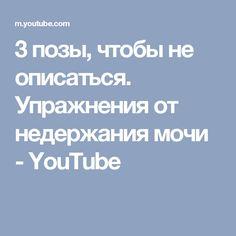 3 позы, чтобы не описаться. Упражнения от недержания мочи - YouTube