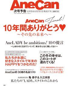 AneCan次号予告(12月号 2016年11月7日発売)