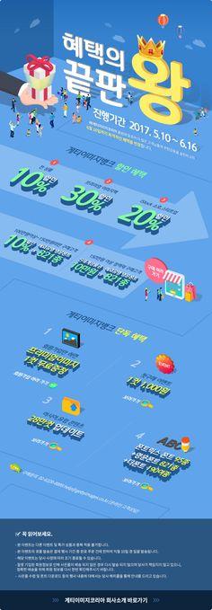 게티이미지뱅크 #프로모션 #이벤트 Website Layout, Web Layout, Layout Design, Event Banner, Web Banner, Web Design, Page Design, Menu Book, Promotional Design