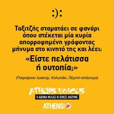 - I Smile, Make Me Smile, Athens, The Voice, Funny Quotes, Reading, Greek, Funny Phrases, Funny Qoutes