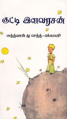 cov_tamil2.jpg (456×800) INDIA.