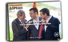 Το Μακεδονικό Κόμμα του Ελληνισμού, από την πρώτη στιγμή υποστήριξε την Ακυρότητα της Συμφωνίας των Πρεσπών. Τώρα την αποδεικνύει με ένα συνταρακτικό βιβλίο! Baseball Cards, Sports, Hs Sports, Sport