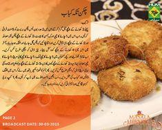 Chicken Tikka Kabab Recipe in Urdu and English by Chef Shireen Anwar Cooking Show Masala Morning at Masala TV. Seekh Kebab Recipes, Pakora Recipes, Cutlets Recipes, Cooking Recipes In Urdu, Chef Recipes, Spicy Recipes, Recipies, Cooking Tips, Easy Recipes