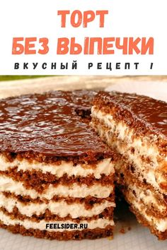 Deliciously delicious, unusual cake without baking. Delicate, melting in the mouth, a real pleasure! Homemade Cake Recipes, Best Cake Recipes, Pound Cake Recipes, Baking Recipes, Crockpot Hot Chocolate, Cake Recipes From Scratch, Sweet Pastries, No Cook Meals, Cupcake Cakes