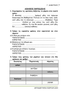 Greek Language, Home Schooling, Elementary Schools, Education, Kai, Google, Germany, Greek, Primary School