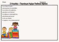 Ελένη Μαμανού: Παιδικό Βιβλίο First Day Of School, Childrens Books, Preschool, Family Guy, Comics, Blog, Fictional Characters, Spring, Summer