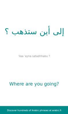 Arabic To English Translation, Learn English Words, Arabic Sentences, Arabic Phrases, English Vocabulary Words, English Phrases, Learning Arabic For Beginners, Spoken Arabic, Learn Arabic Online