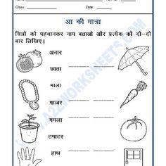 Language Hindi Worksheet - 'aa' ki matra ke shabd(आ की मात्रा वाले शब्द) Alphabet Writing Worksheets, Worksheets For Class 1, Hindi Worksheets, First Grade Worksheets, Free Kindergarten Worksheets, Reading Comprehension Worksheets, Grammar Worksheets, Printable Worksheets, Hindi Poems For Kids
