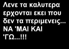Greek Quotes, Funny Moments, Funny Photos, Jokes, In This Moment, Humor, Statues, Laughing, Fanny Pics