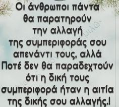 Greek Quotes, Wise Quotes, Quotes To Live By, Funny Quotes, Unique Quotes, Clever Quotes, Inspirational Quotes, Proverbs Quotes, Perfect Word