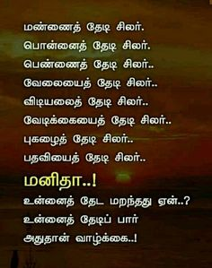 1272 Best Tamil Quotes Images In 2019 Good Advice Quality Quotes