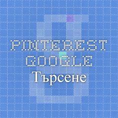 pinterest - Google Търсене