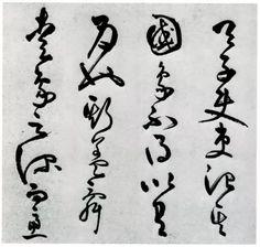 王陽明草書