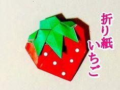 折り紙 「いちご」 How to make Origami Strawberry Origami Cards, Origami Easy, Origami Paper, Diy And Crafts, Paper Crafts, Japanese Origami, How To Make Origami, Origami Flowers, Kirigami