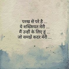Hindi Motivational Quotes, Inspirational Quotes in Hindi - Brain Hack Quotes Hindi Quotes Images, Inspirational Quotes In Hindi, Shyari Quotes, Hindi Words, Hindi Quotes On Life, People Quotes, True Quotes, Words Quotes, Motivational Quotes