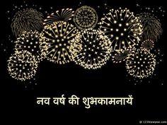 Happy New Year Hindi Greetings - नव वर्ष की शुभकामनायें (Nav Varsh Ki Shubhkamnayein)