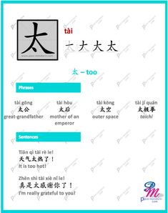#365Chinese - Character of the Day @ #PaceMandarin tài 太 too http://www.pace-mandarin.com/tai4-too/