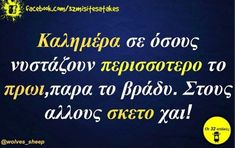 Greek Quotes, Boobs, Funny Quotes, Lol, Humor, Memes, Laughing So Hard, Humour, Funny Qoutes
