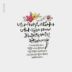 한승미 (우리 캘리 할까요?) (@han_seungmi_) | Instagram photos and videos