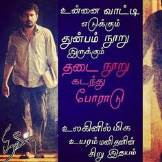 Tamil Songs Lyrics, Love Songs Lyrics, Tamil Motivational Quotes, My Dairy, Girly Attitude Quotes, Nature Pictures, Movie Quotes, Ss, January