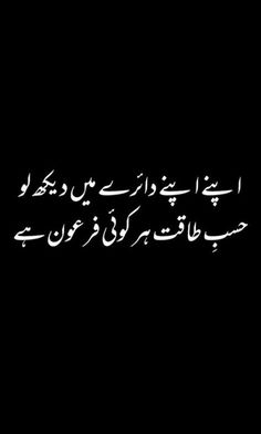 57 New ideas quotes deep thoughts in urdu Urdu Funny Poetry, Best Urdu Poetry Images, Love Poetry Urdu, Urdu Quotes, Poetry Quotes, Life Quotes, Qoutes, Quotations, Poetry Pic