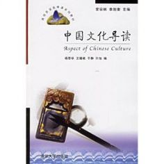 Aspect of Chinese Culture (Chinese Edition) - Chapter 3: Chinese Martial Arts. Publisher : Tsinghua University Press