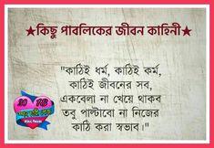 Bengali Love Poem, Bangla Quotes, Love Poems, Jokes, Hero, Photos, Poems Of Love, Pictures, Husky Jokes