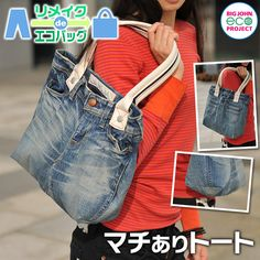 Remake jeans into a tote bag