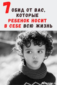 Psychology Books, Kids And Parenting, Pregnancy, Health Fitness, Classroom, Feelings, Children, Baby, Russian Language