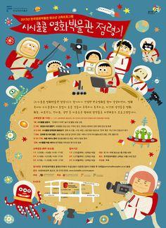 꿈 - Google 검색 Web Design, Comics, Chen, Advertising, Poster, Google, Design Web, Cartoons, Comic