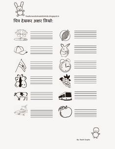 Free Printable Fun Hindi Worksheets for Class KG - चित्र देखकर अक्षर लिखो Lkg Worksheets, Worksheets For Class 1, Hindi Worksheets, Printable Math Worksheets, Letter Worksheets, Addition Worksheets, Preschool Worksheets, Free Printables, Alphabet Activities
