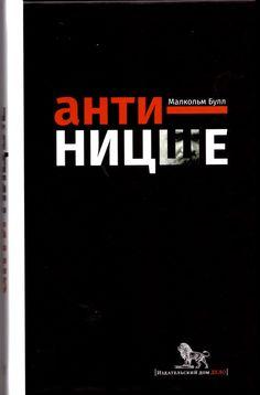 Малкольм Булл «Анти–Ницше» | Книжный магазин в Петербурге «Все свободны»