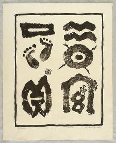 Haku Maki 1924-2000 - Work - Ancient Chinese Characters - Ca. 1980s