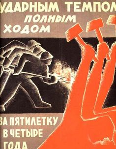 25 Russian Propaganda Poster Designs Analyzed – Photoshop and photography galleries Ww2 Posters, Poster Ads, Movie Posters, Political Economy, Political Art, Leaf Photography, Photography Gallery, History Major, Poster