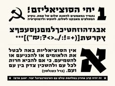 Socialism Hebrew Typeface designed by Bee Creations #font #tipografia #grafica #beecreations