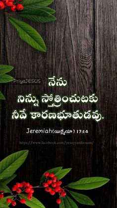 Word of god Bible Quotes Images, Bible Verse Pictures, Bible Qoutes, Bible Words, Bible Scriptures, Jesus Wallpaper, Bible Verse Wallpaper, Jesus Songs, Jesus Christ Quotes
