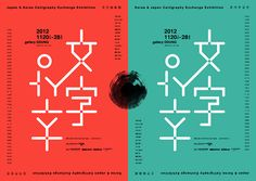 Japan  Korea Calligraphy Exchange Exhibition Poster 2012
