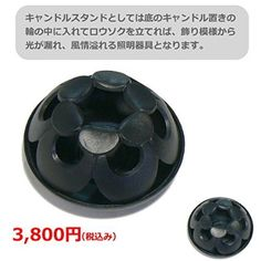 """Amazon.co.jp: 南部鉄器のキャンドルスタンド""""花"""": ホーム&キッチン"""