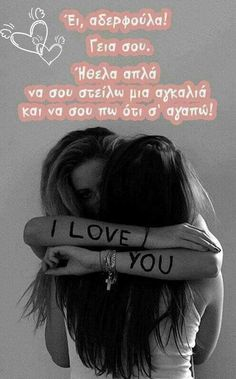 I Love You, My Love, Photo Heart, Greek Quotes, Creative Photos, The Rock, Picture Quotes, Bff, Friendship