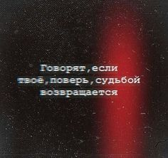 Russian Quotes, Quotes And Notes, Wallpaper Quotes, True Love, Meant To Be, My Photos, Inspirational Quotes, Relationship, Mood
