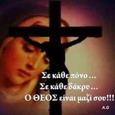 Μόνον Εσένα εμπιστεύομαι Θεέ μου. Orthodox Christianity, Greek Quotes, Christian Faith, Gods Love, Jesus Christ, Believe, Prayers, Religion, Inspiration