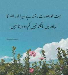 Girly Quotes, Mood Quotes, Funny Quotes, Motivational Quotes, Best Islamic Quotes, Islamic Inspirational Quotes, Allah Quotes, Urdu Quotes, Qoutes