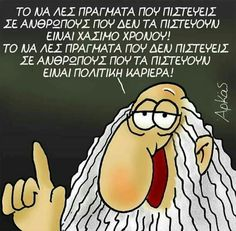 Funny Greek Quotes, Greek Memes, Funny Images, Funny Photos, Funny Drawings, Beautiful Mind, Funny Pins, Picture Quotes, Slogan