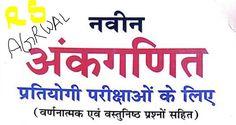 Download Complete Maths RS Agrawal Hindi Medium आर एस अग्रवाल द्वारा लिखित गणित की सम्पूर्ण पुस्तक अब पीडीऍफ़ फोर्मेट में डाउनलोड करे और ऑनलाइन स्टडी करे   Download PDF   Download RS Agrawal Hindi Medium         Download In PDf        Download Click Here      Download In   #RS Agrawal Maths