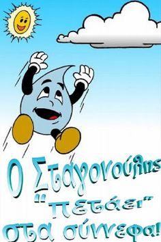 Learn Greek, Weather Activities, Water Cycle, Teaching Science, Baby Care, Kindergarten, Preschool, Photo And Video, Education
