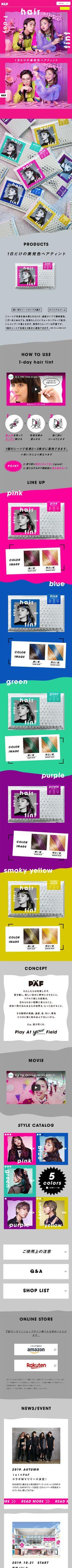 スマホランディングページ LP PAF|美容・スキンケア・香水|自社サイト Cute Designs, Web Design, Design Web, Website Designs, Site Design