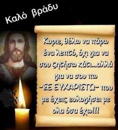 Good Night, Wise Words, Christianity, Prayers, Religion, Nighty Night, Word Of Wisdom, Religious Education, Good Night Wishes
