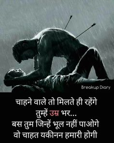 Real Friendship Quotes, Hindi Quotes On Life, Crazy Quotes, Hurt Quotes, True Love Quotes, Best Love Quotes, Romantic Love Quotes, Sad Quotes, Friend Quotes