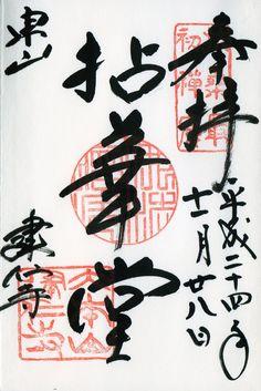 建仁寺 禅居庵(京都市東山区) | 御朱印 寺院 | Pinterest