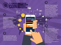 #E_DINAR ☜❶☞ #EDRcoin зароботок на лайках и репостах без вложений до 30$...
